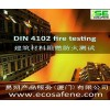 Supply DIN 4102-1 fire test to building material